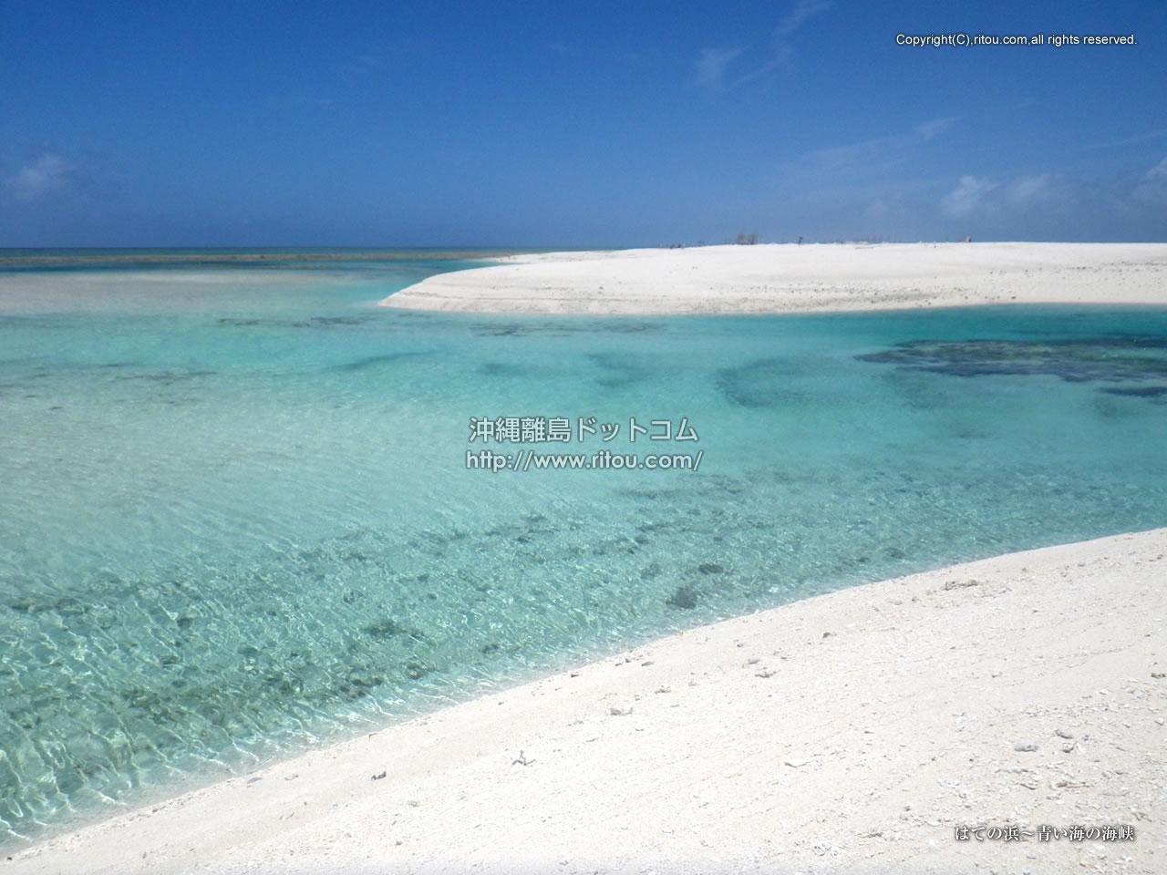 はての浜〜青い海の海峡