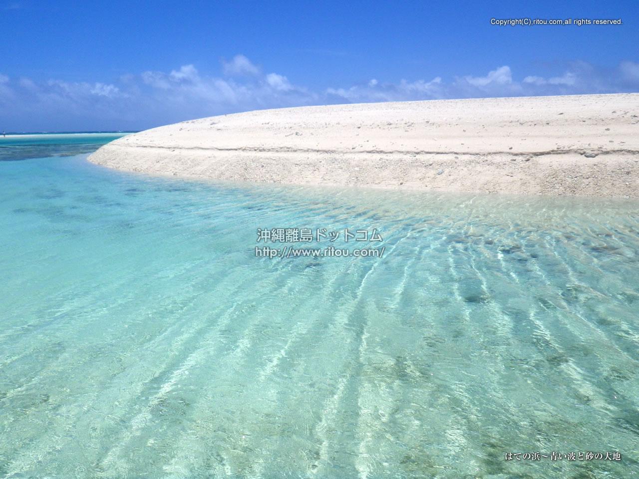 はての浜〜青い波と砂の大地