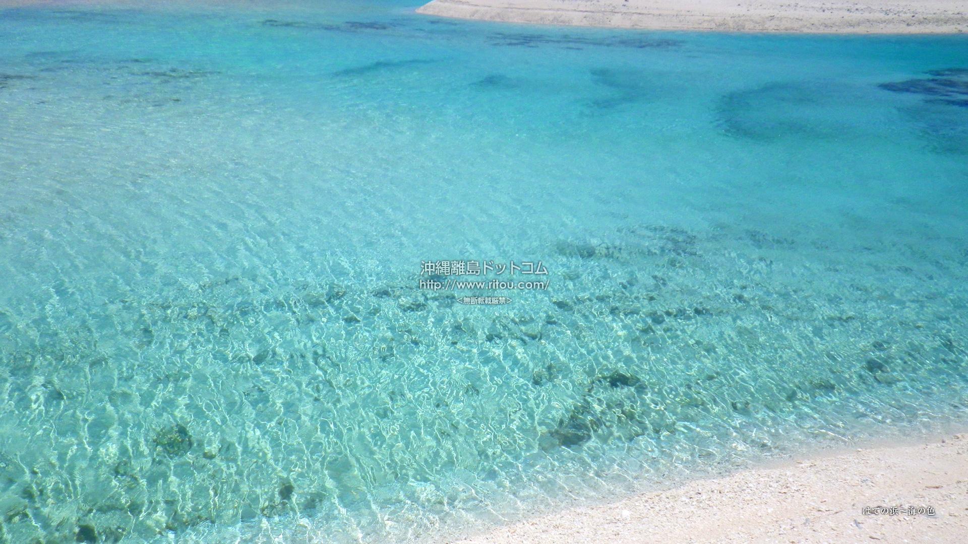 はての浜〜海の色