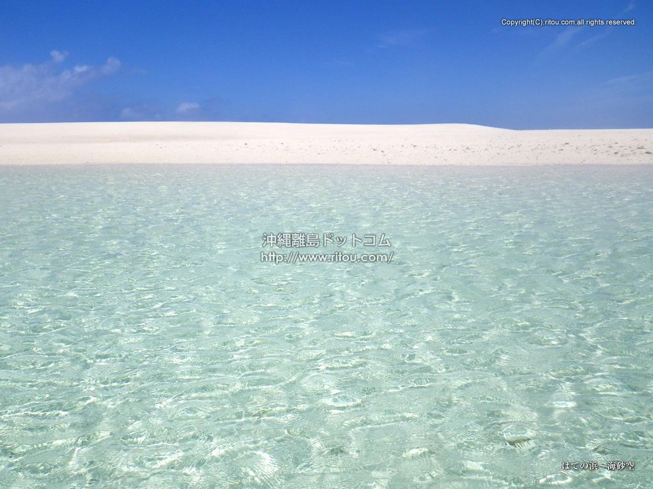 はての浜〜海砂空