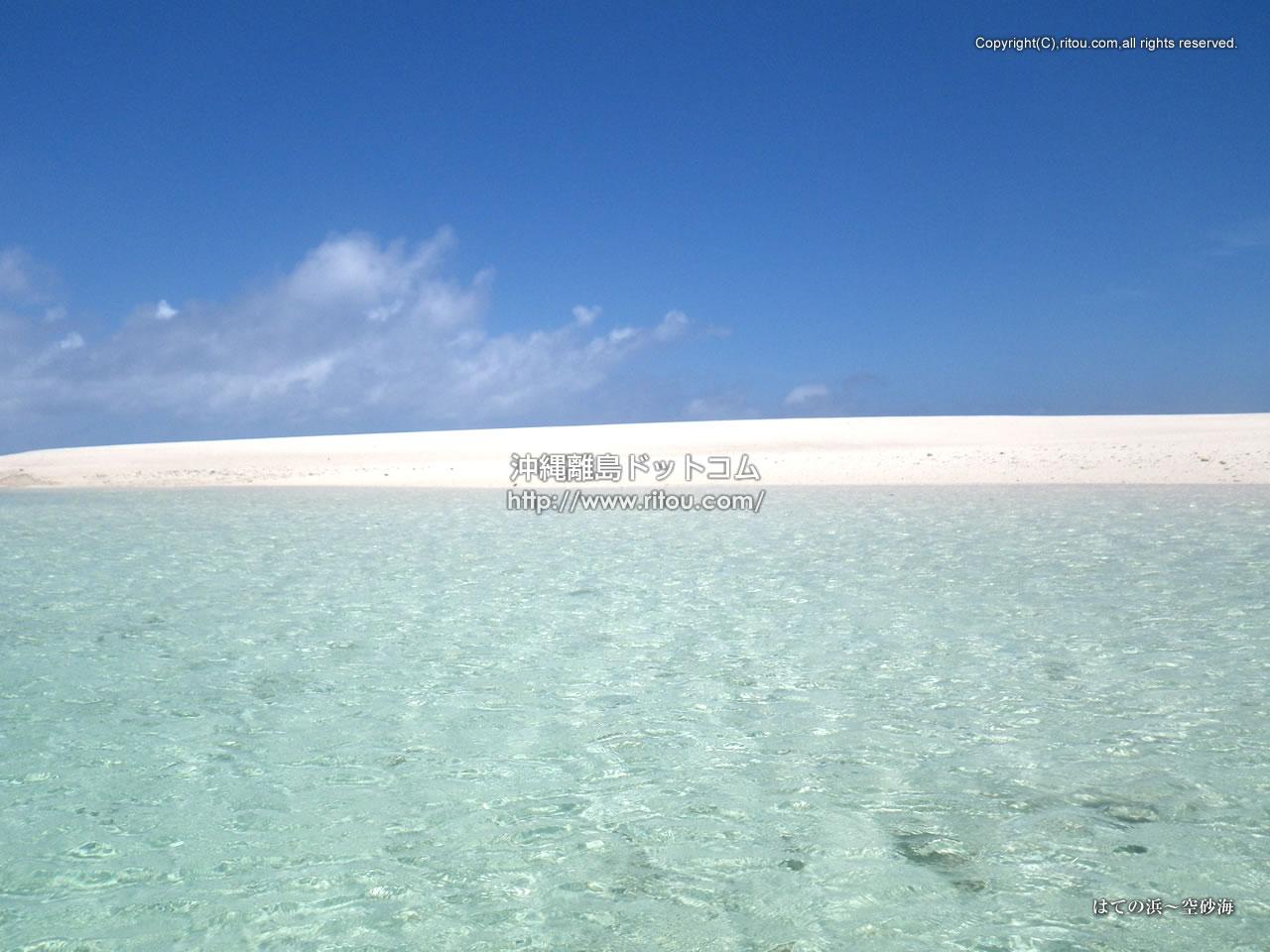 はての浜〜空砂海