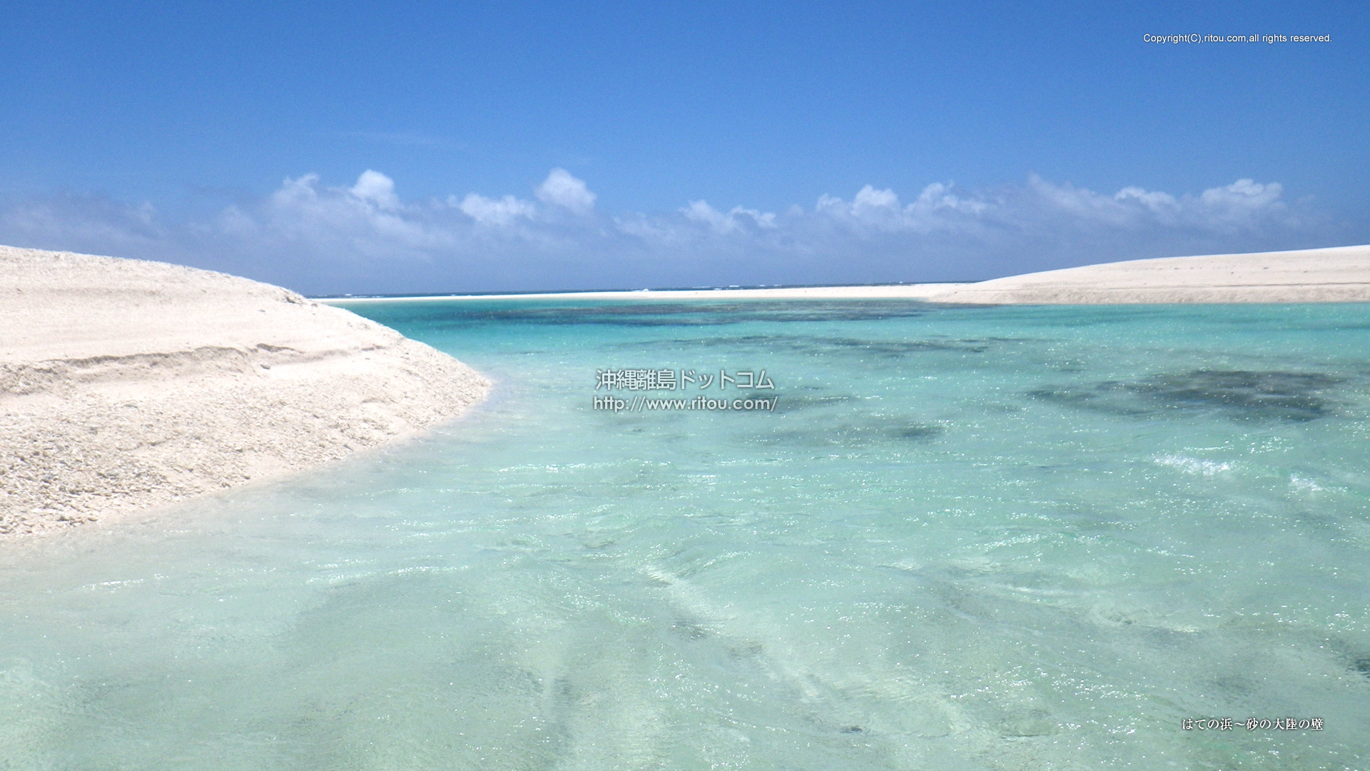 はての浜〜砂の大陸の壁