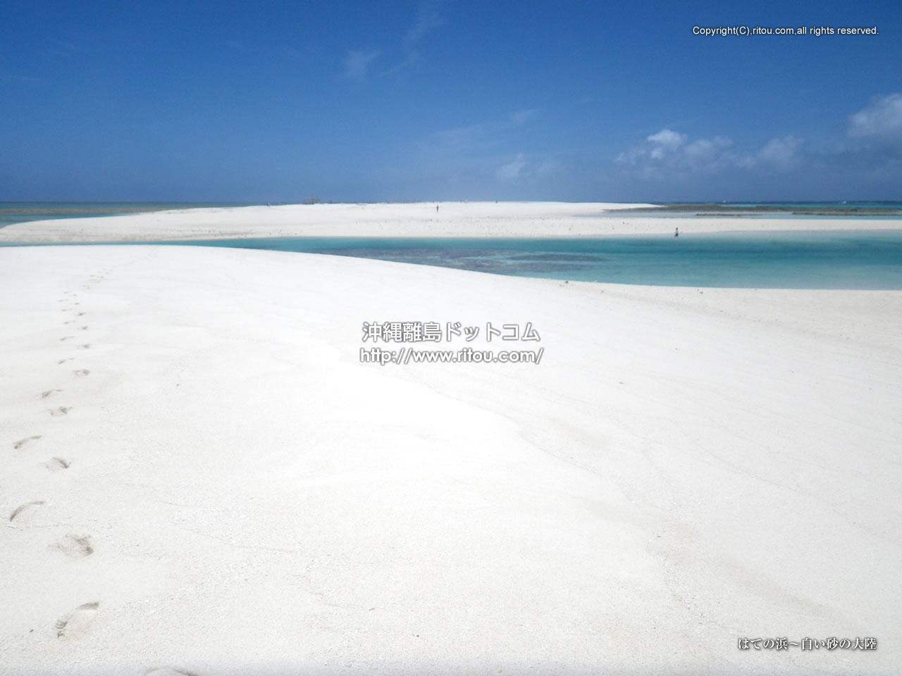 はての浜〜白い砂の大陸