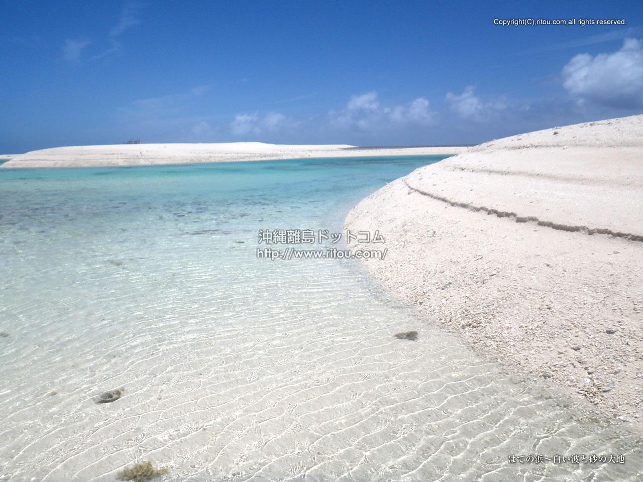 はての浜〜白い波と砂の大地