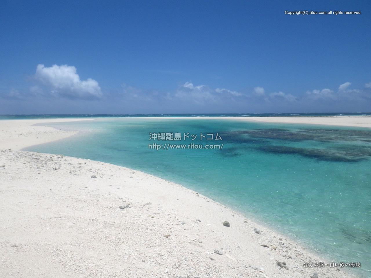 はての浜〜白い砂の海峡