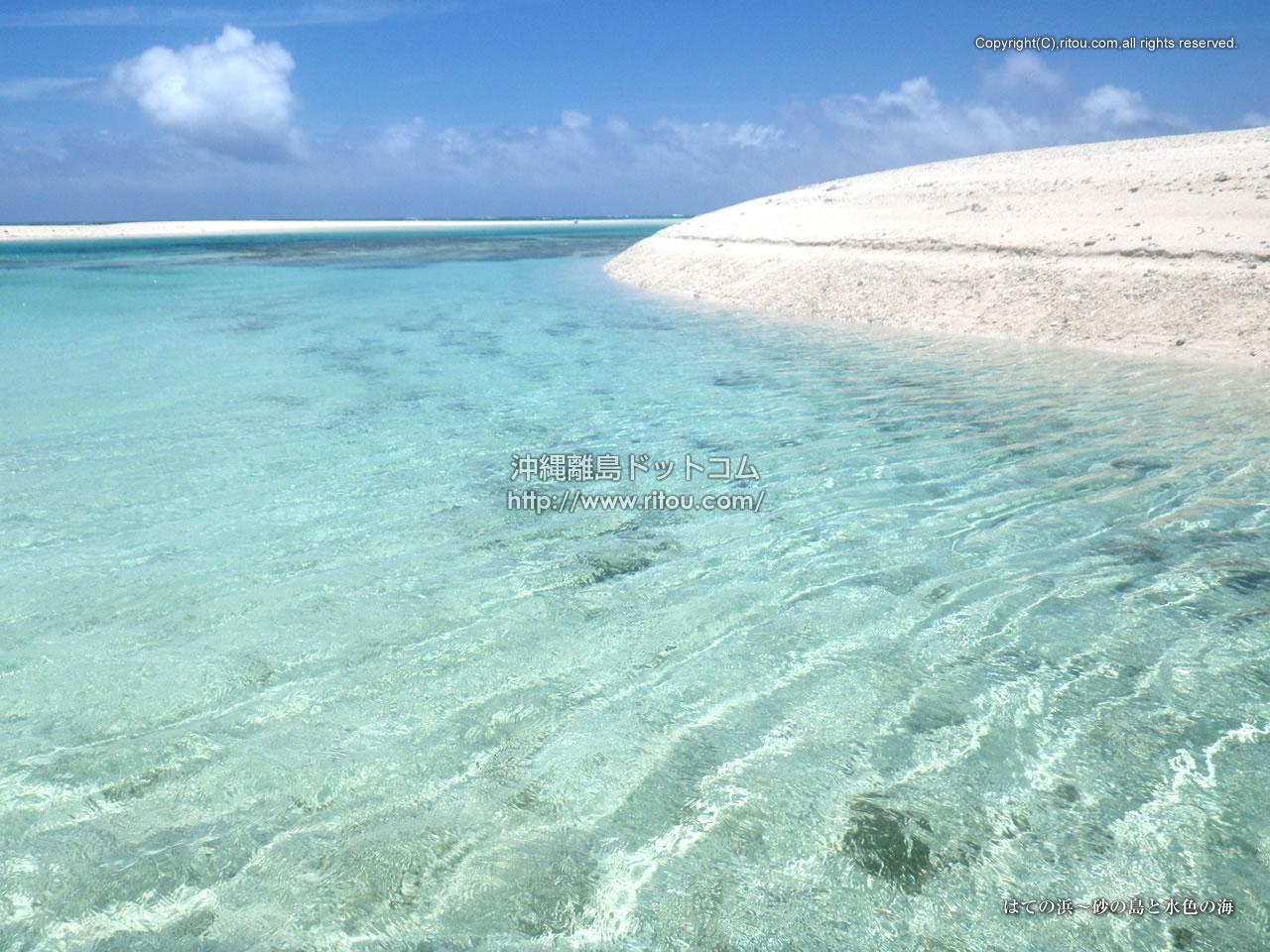 はての浜〜砂の島と水色の海