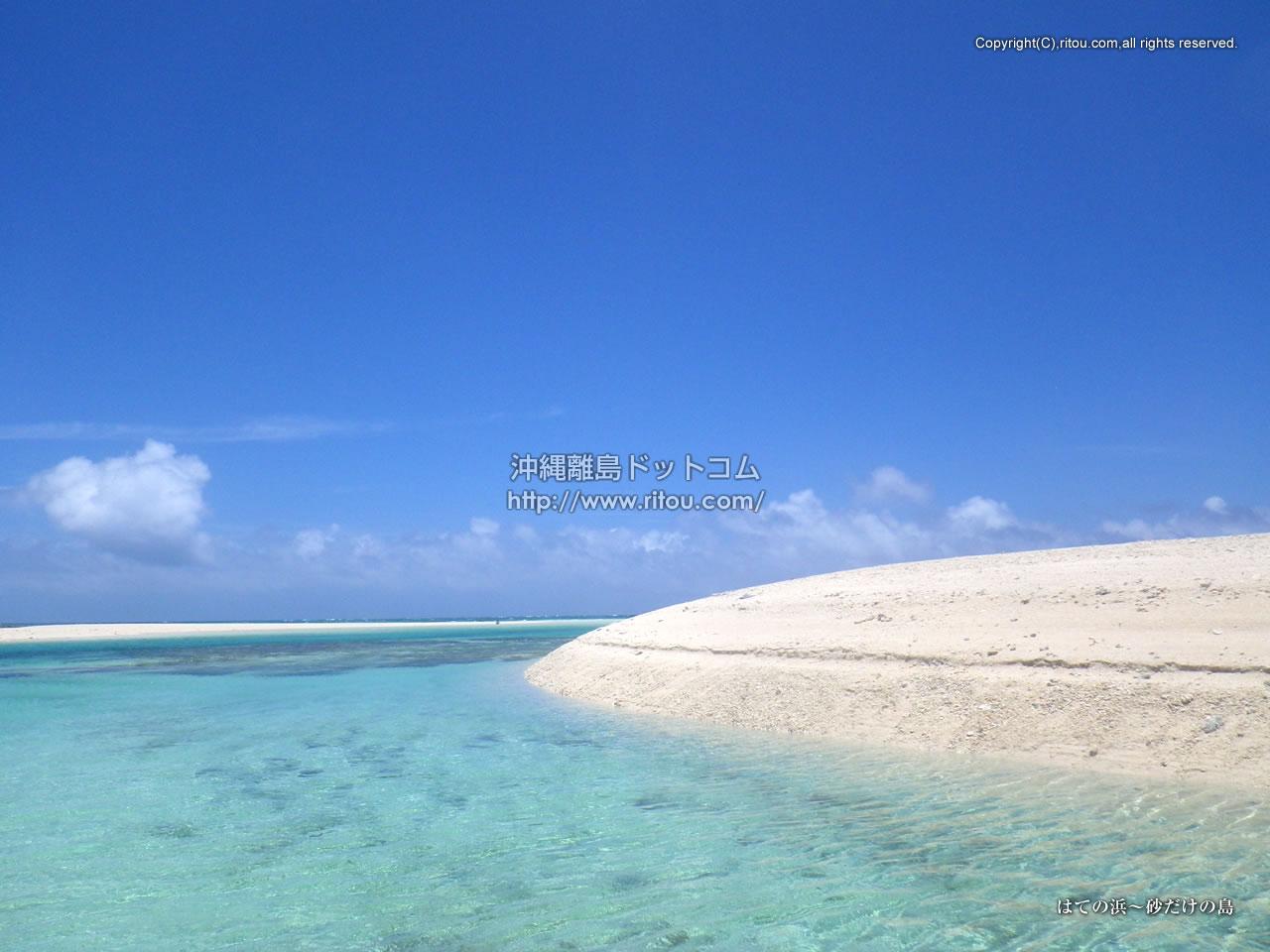 はての浜〜砂だけの島