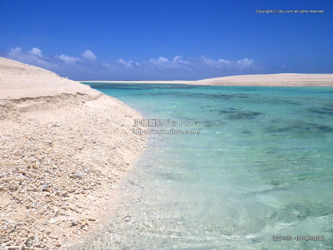 はての浜〜白い砂の斜面
