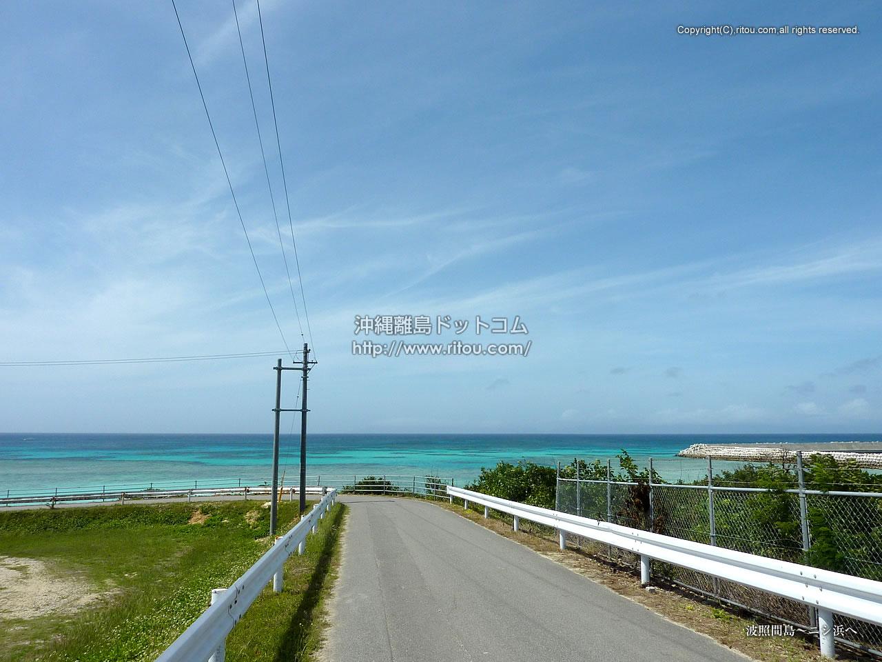 波照間島〜ニシ浜へ