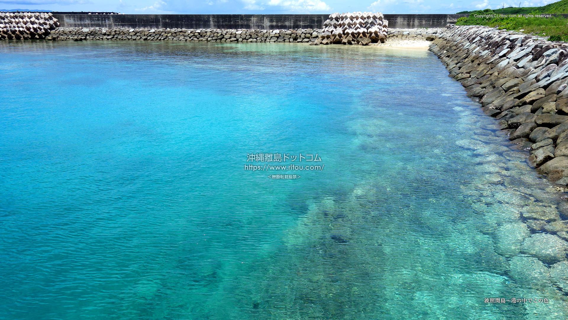 波照間島〜港の中でこの色
