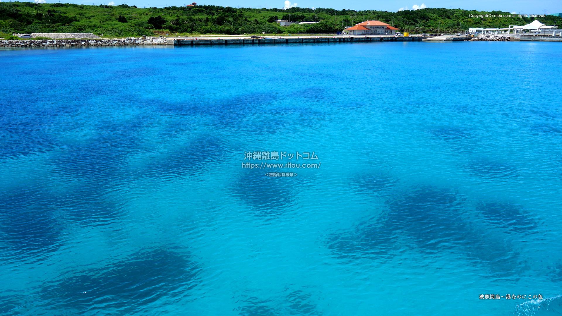 波照間島〜港なのにこの色