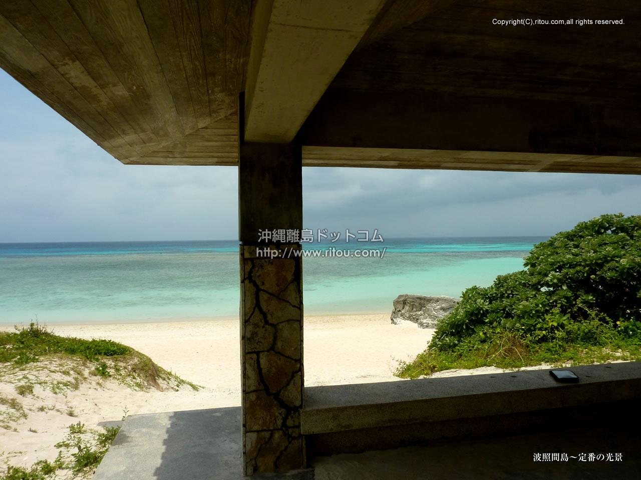 波照間島〜定番の光景