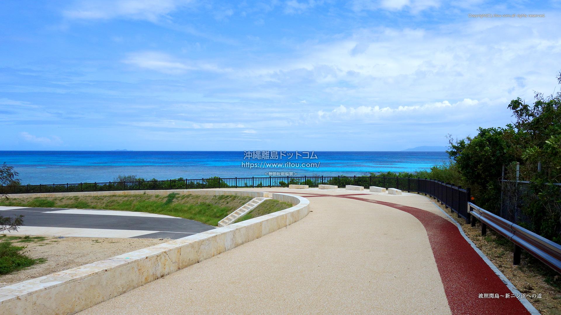 波照間島〜新ニシ浜への道