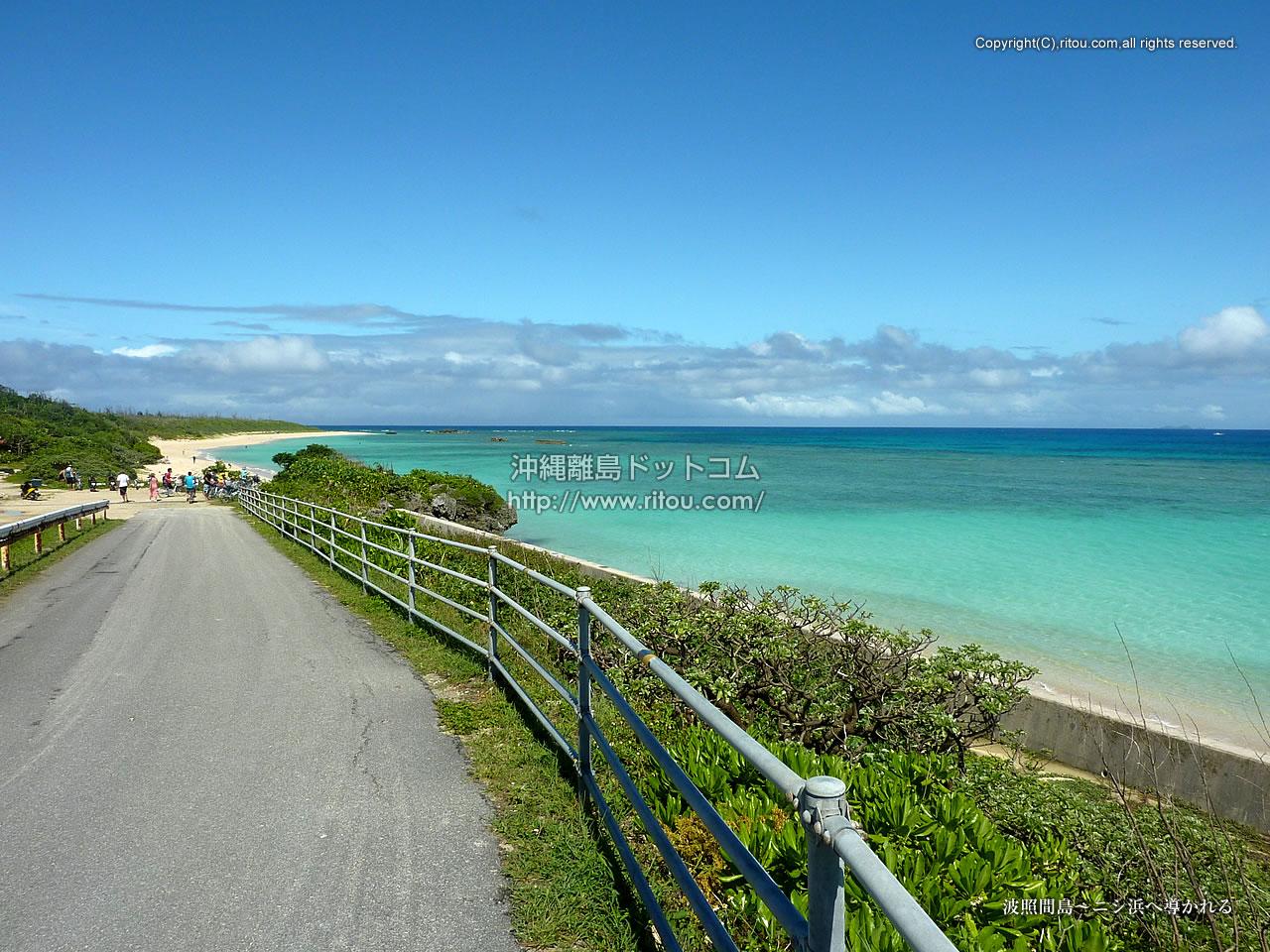 波照間島〜ニシ浜へ導かれる