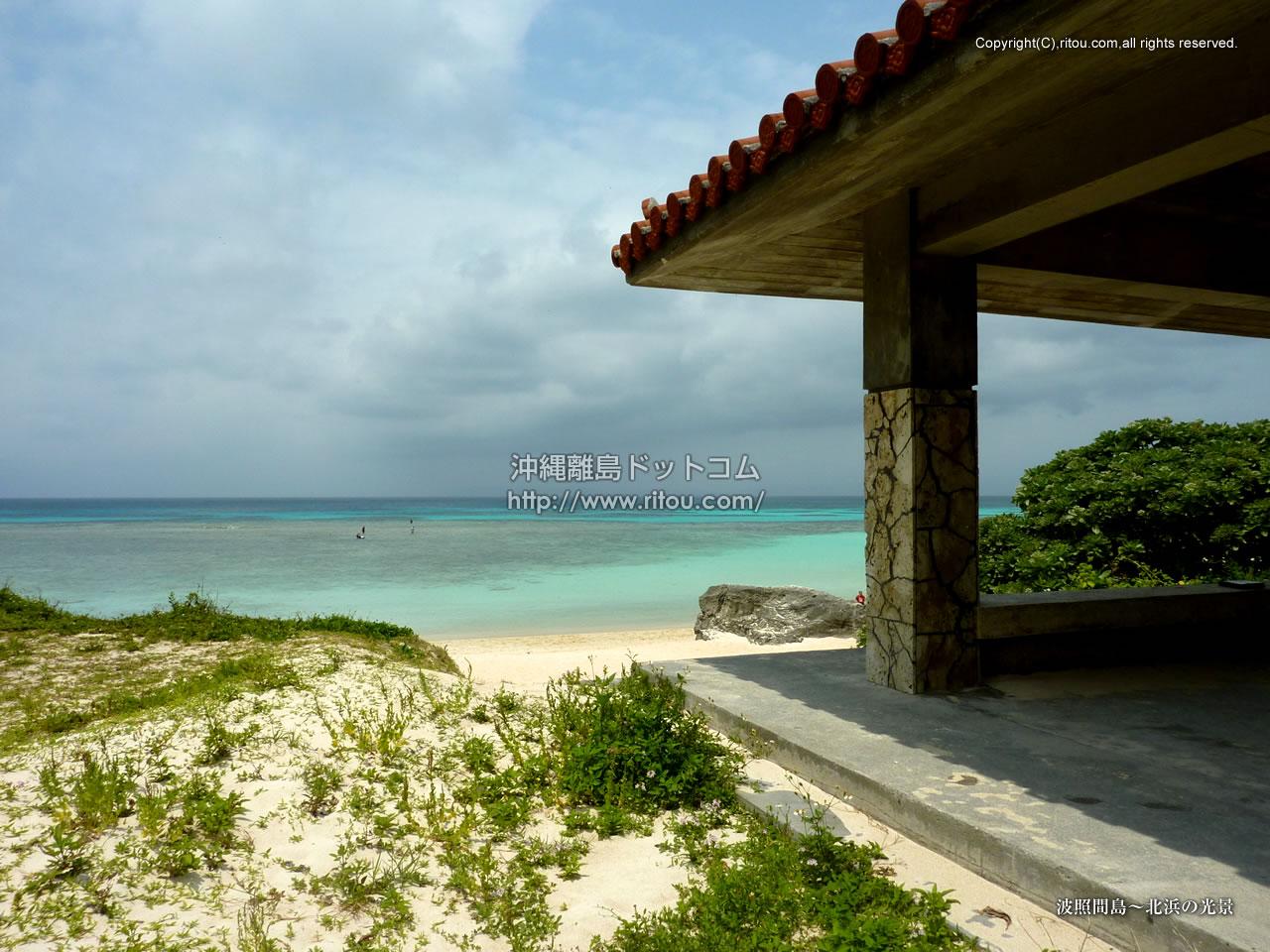 波照間島〜北浜の光景