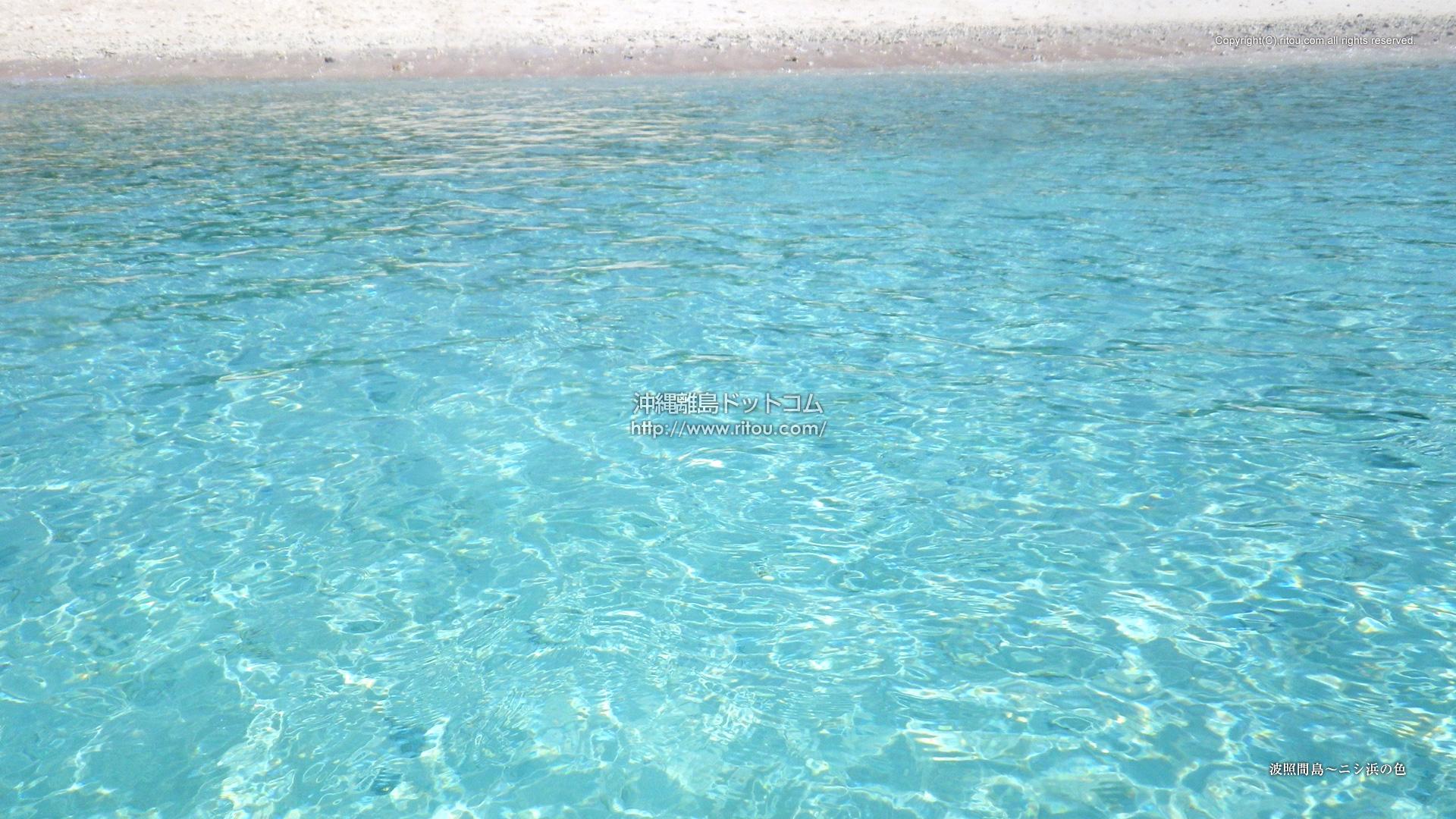 波照間島〜ニシ浜の色