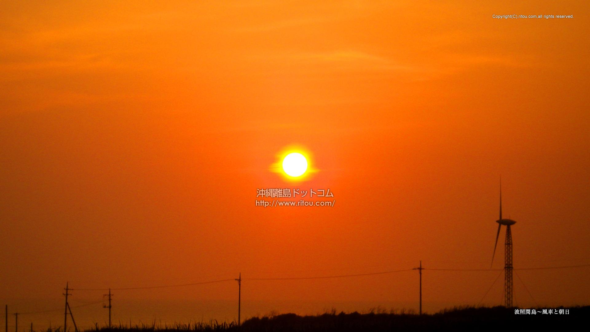 波照間島〜風車と朝日