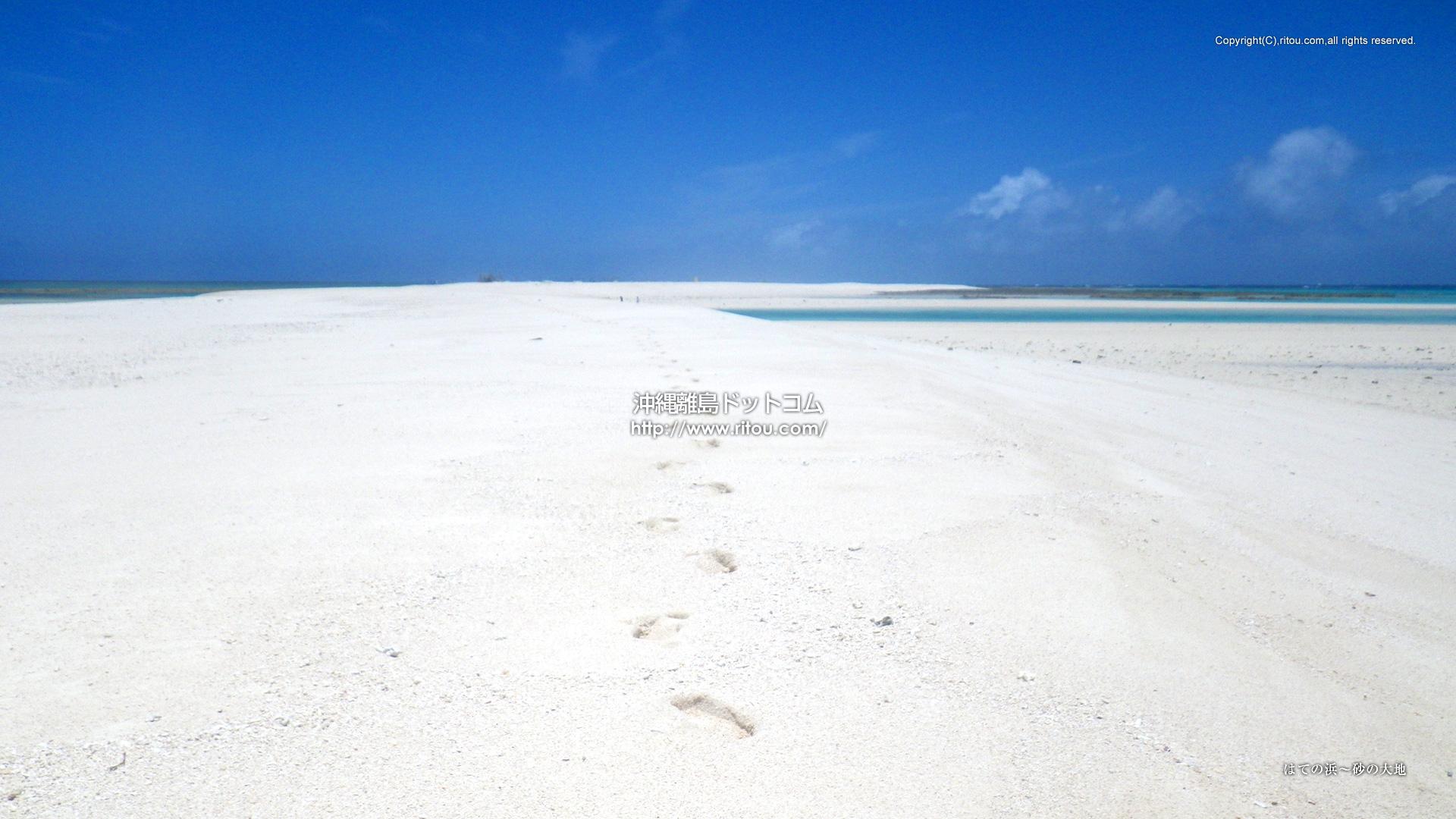 はての浜〜砂の大地