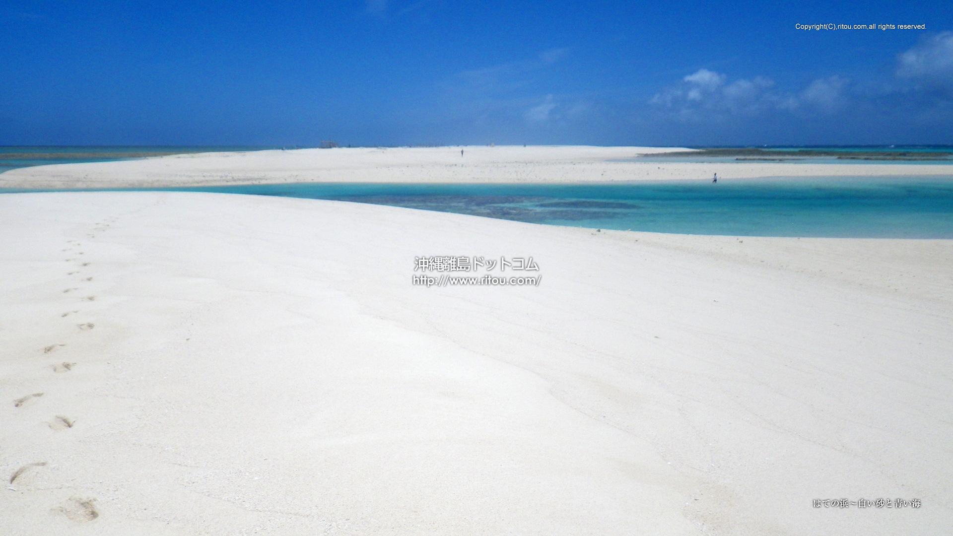 はての浜〜白い砂と青い海