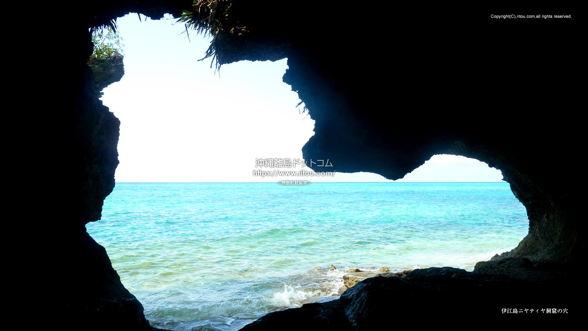 伊江島ニヤティヤ洞窟の穴