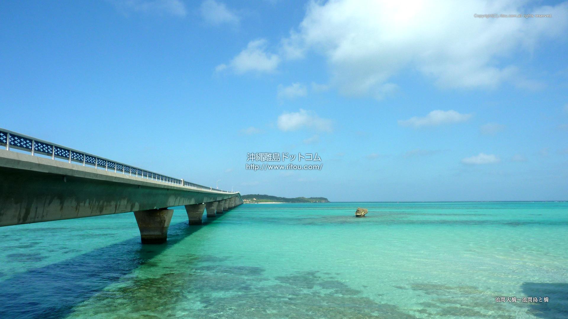 池間大橋〜池間島と橋