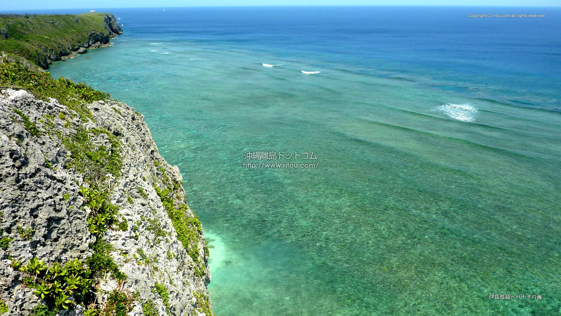 伊良部島〜バナタの海