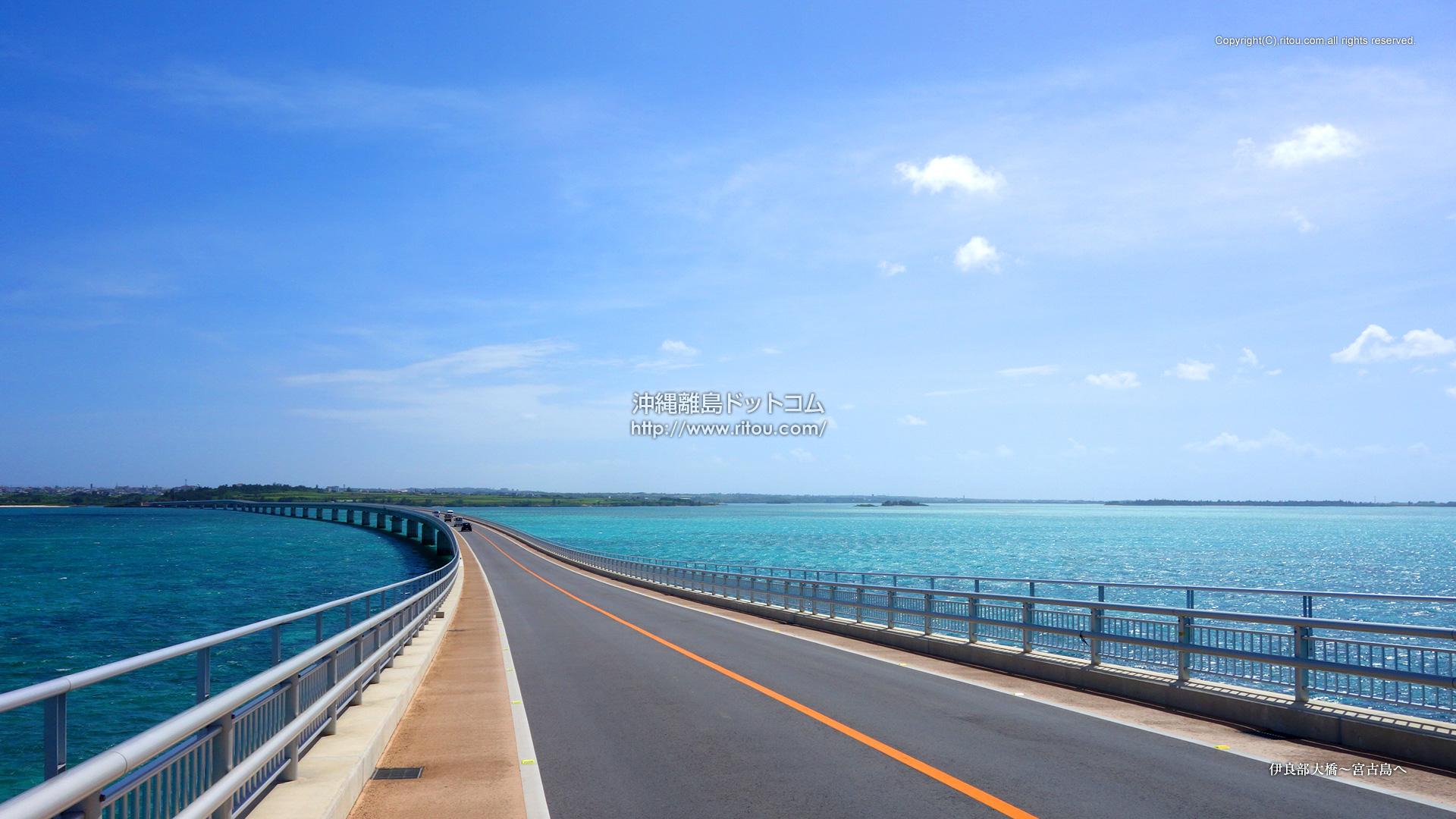伊良部大橋〜宮古島へ
