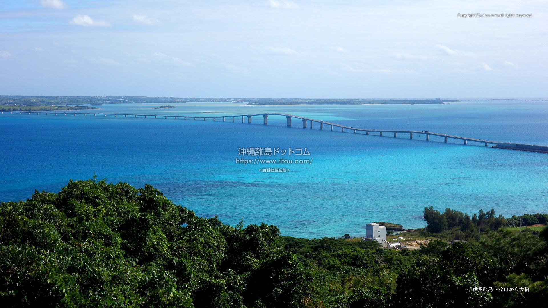 伊良部島〜牧山から大橋