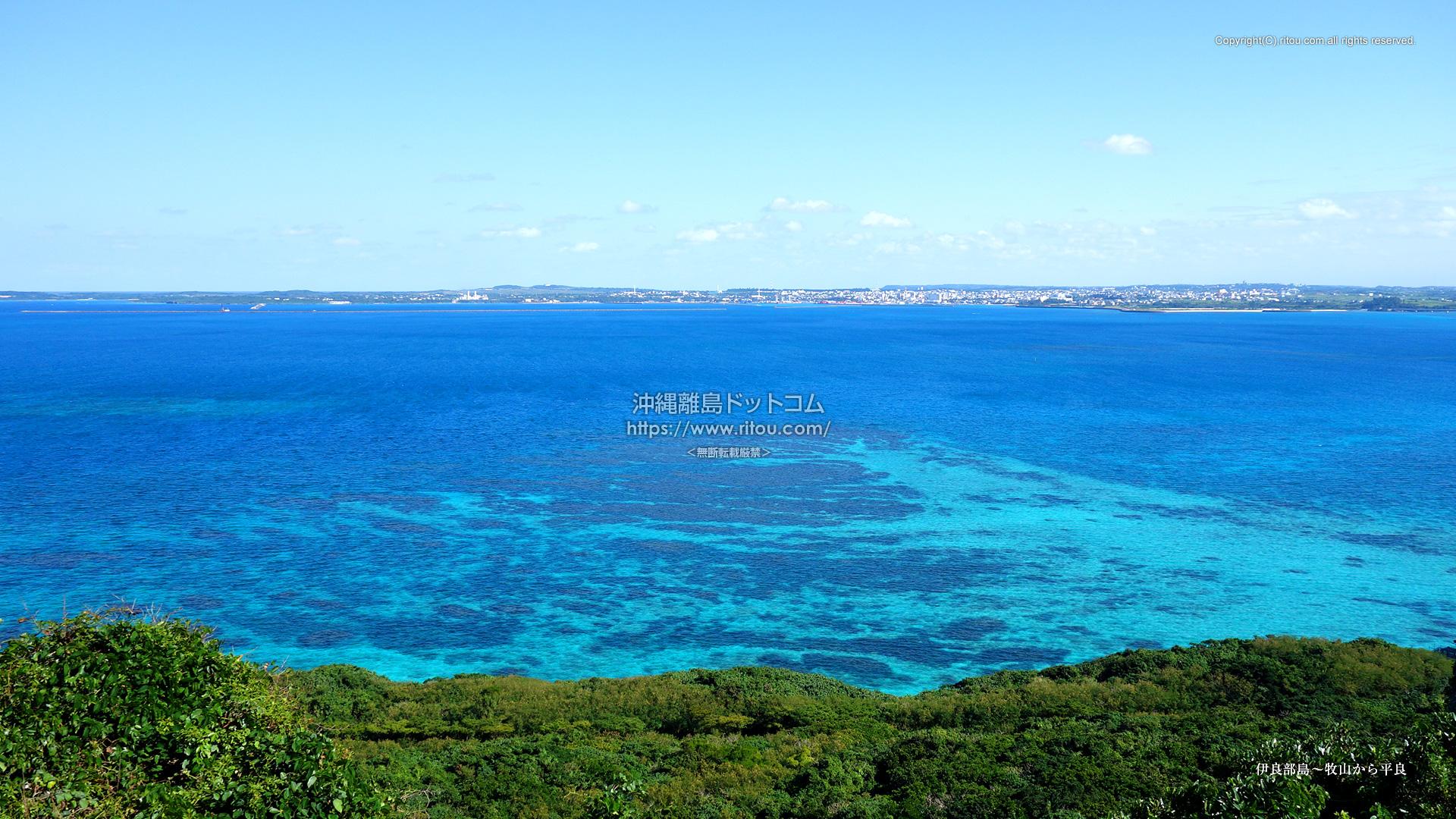 伊良部島〜牧山から平良