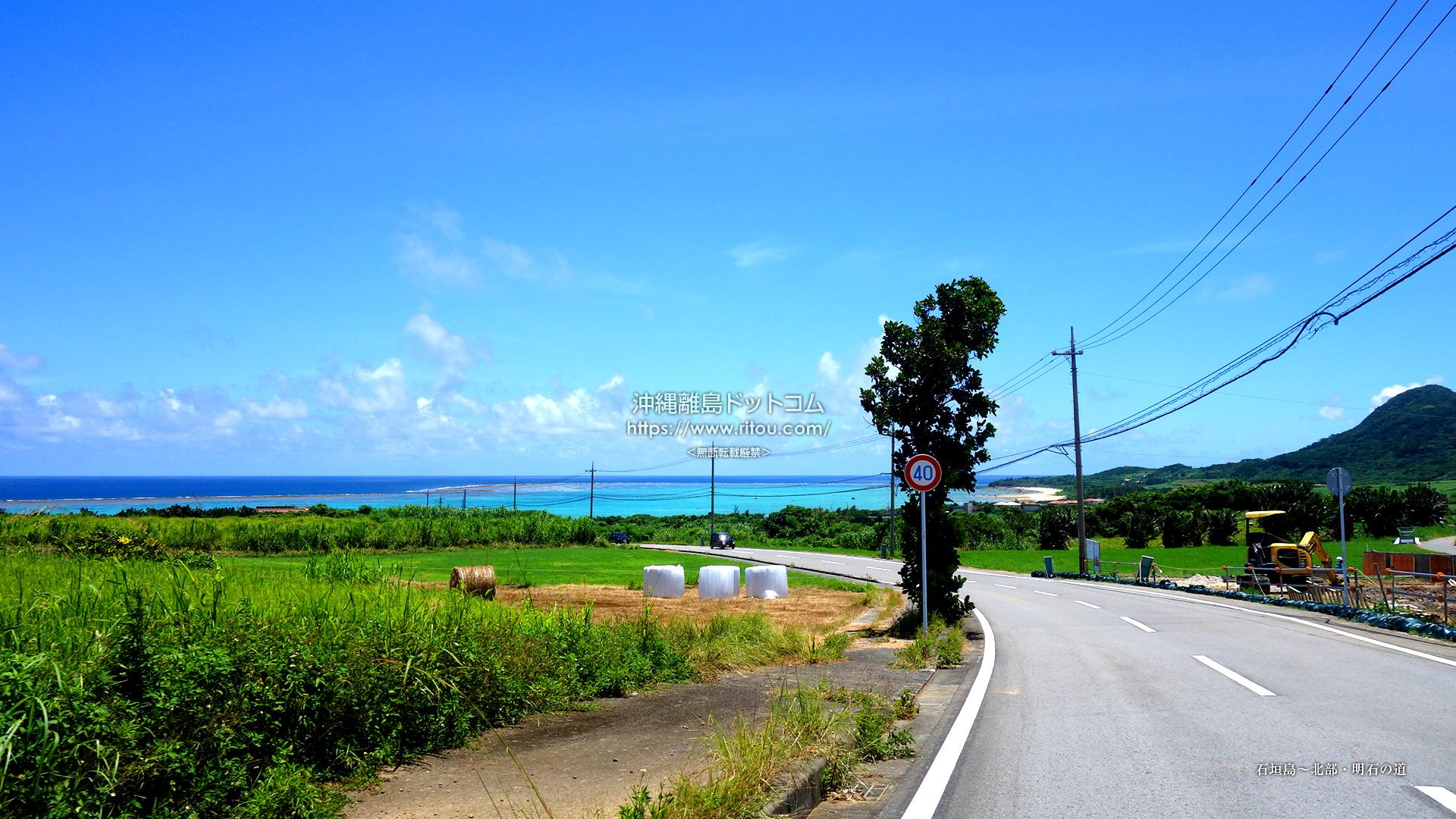 石垣島〜北部・明石の道