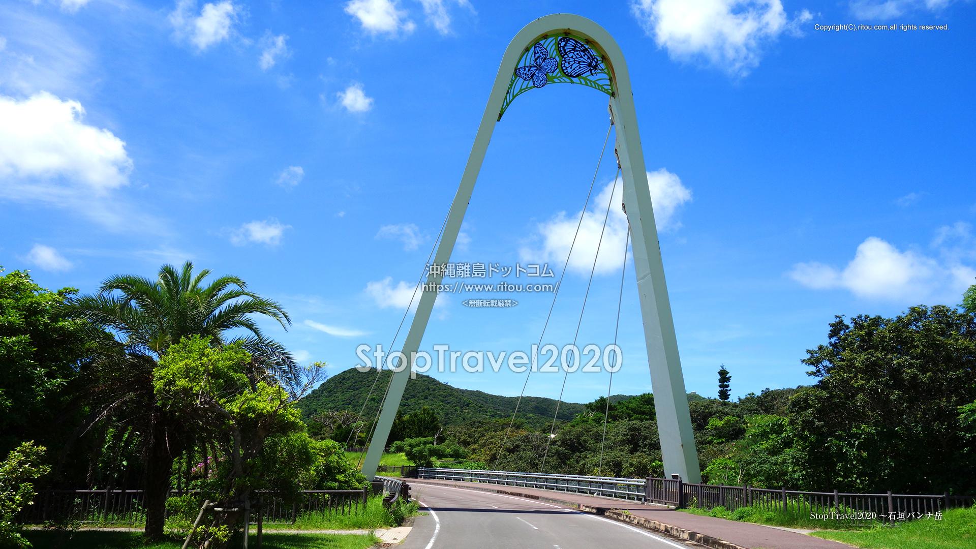 StopTravel2020〜石垣バンナ岳