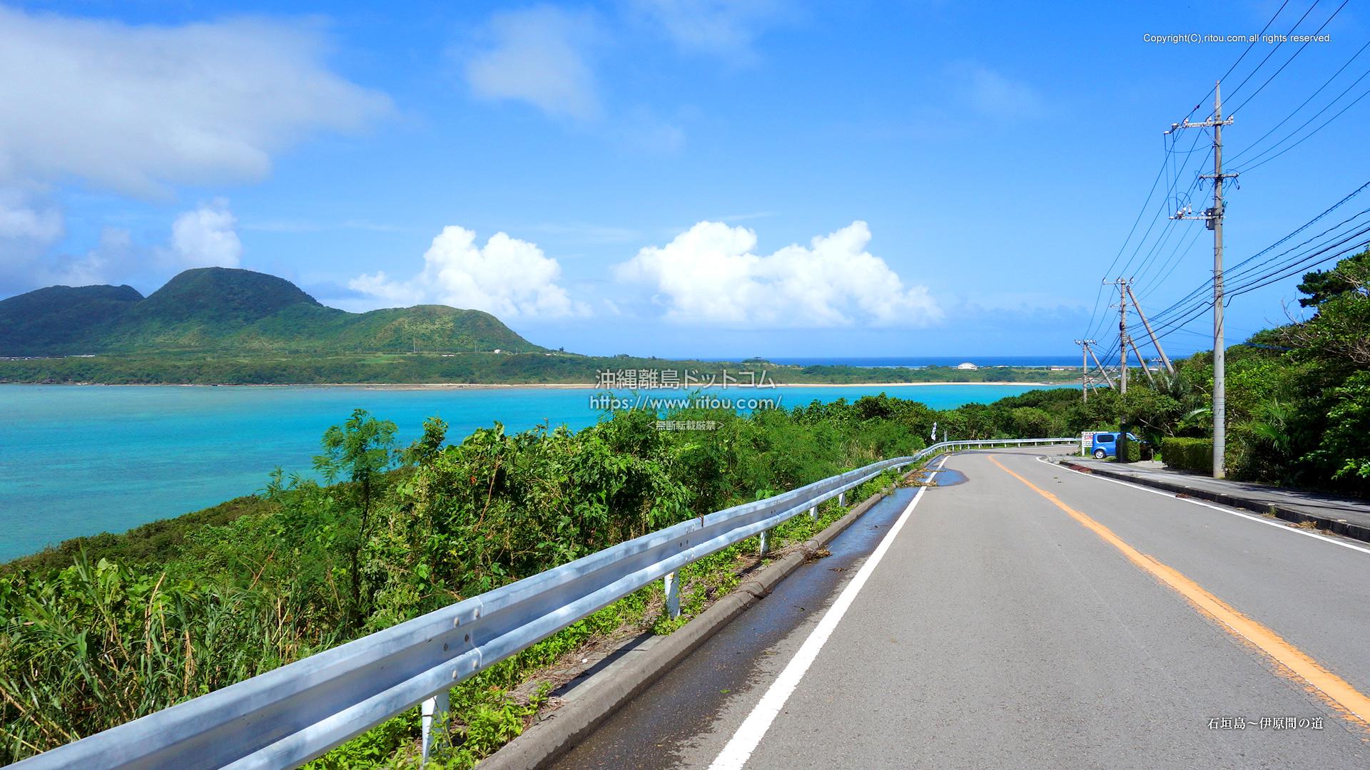石垣島〜伊原間の道