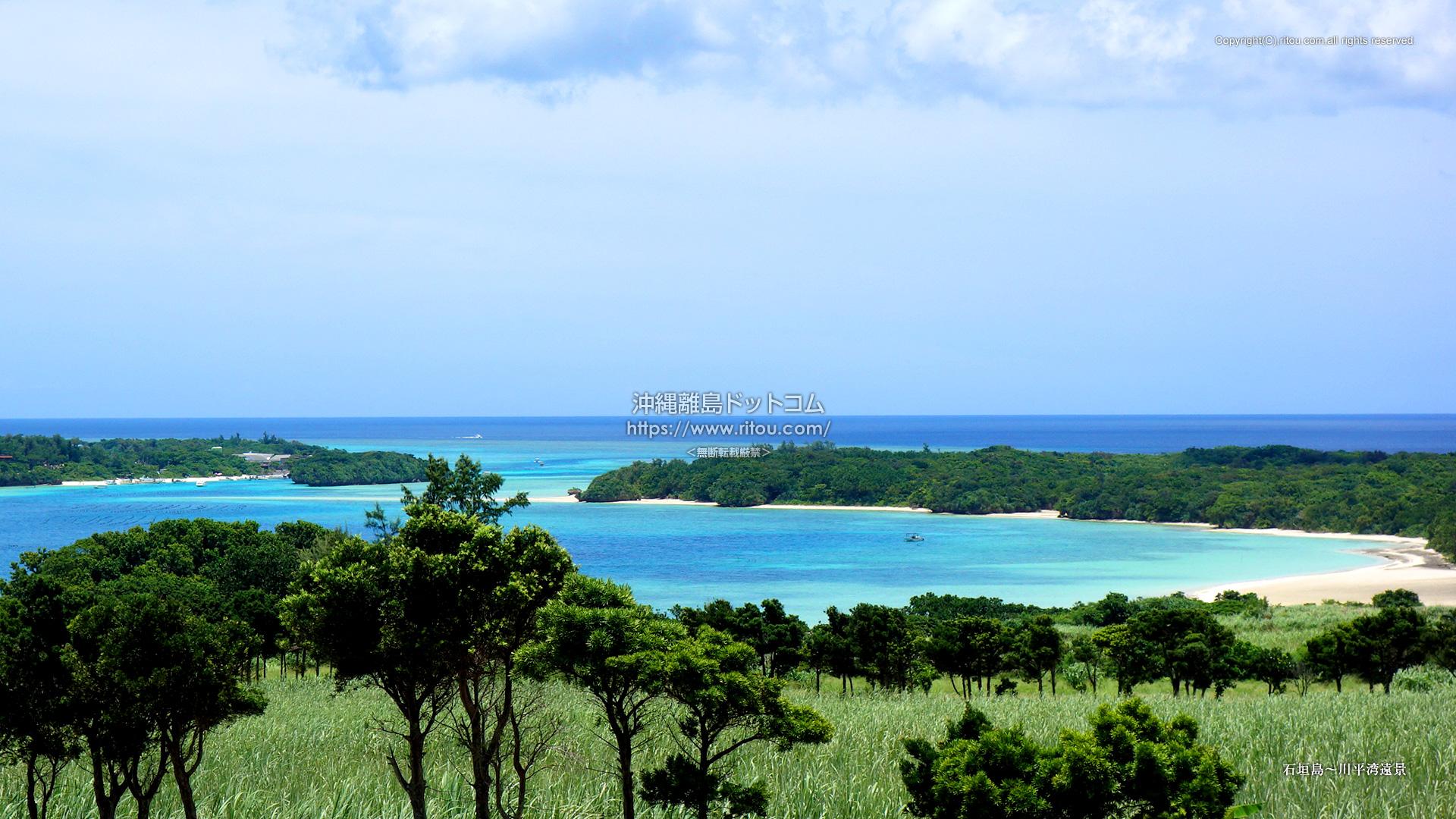 石垣島〜川平湾遠景