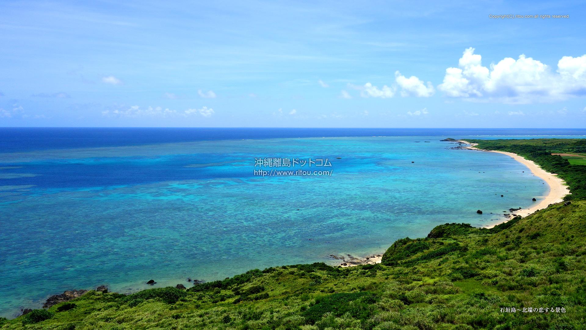 石垣島〜北端の恋する景色