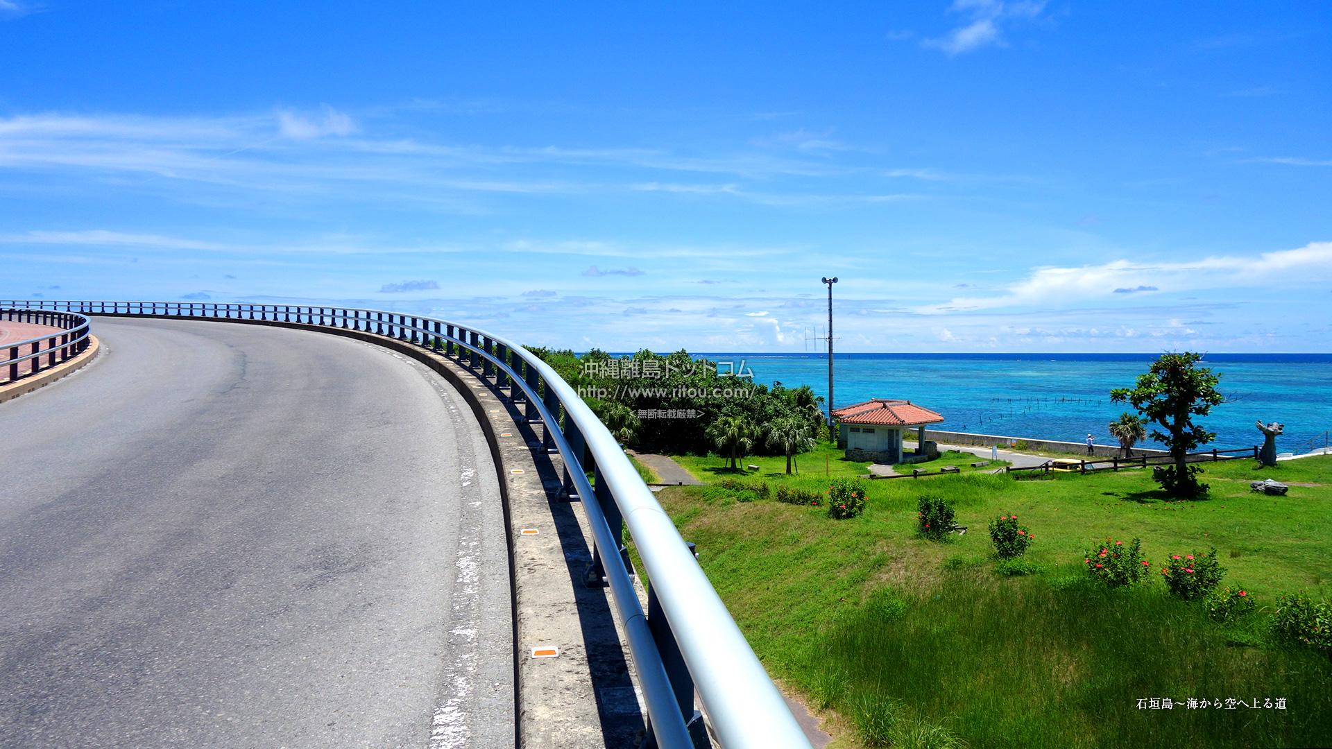 石垣島〜海から空へ上る道