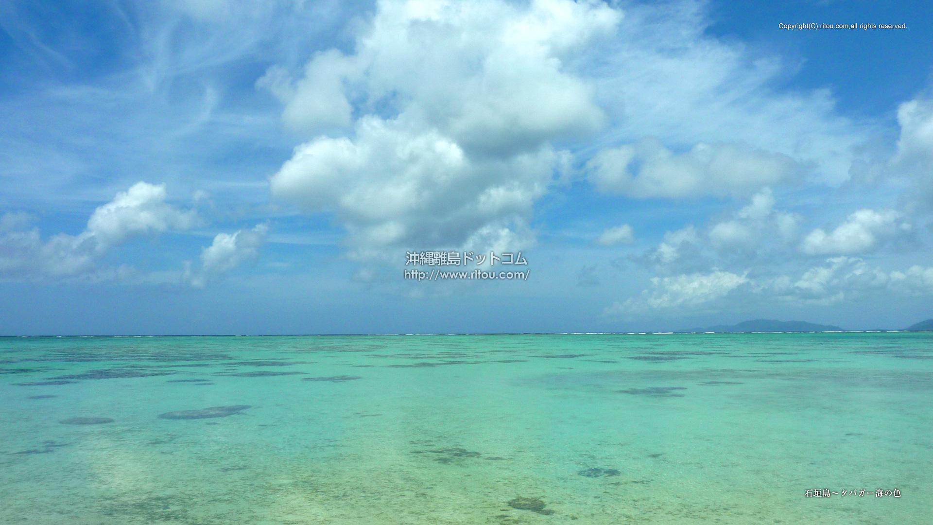石垣島〜タバガー海の色