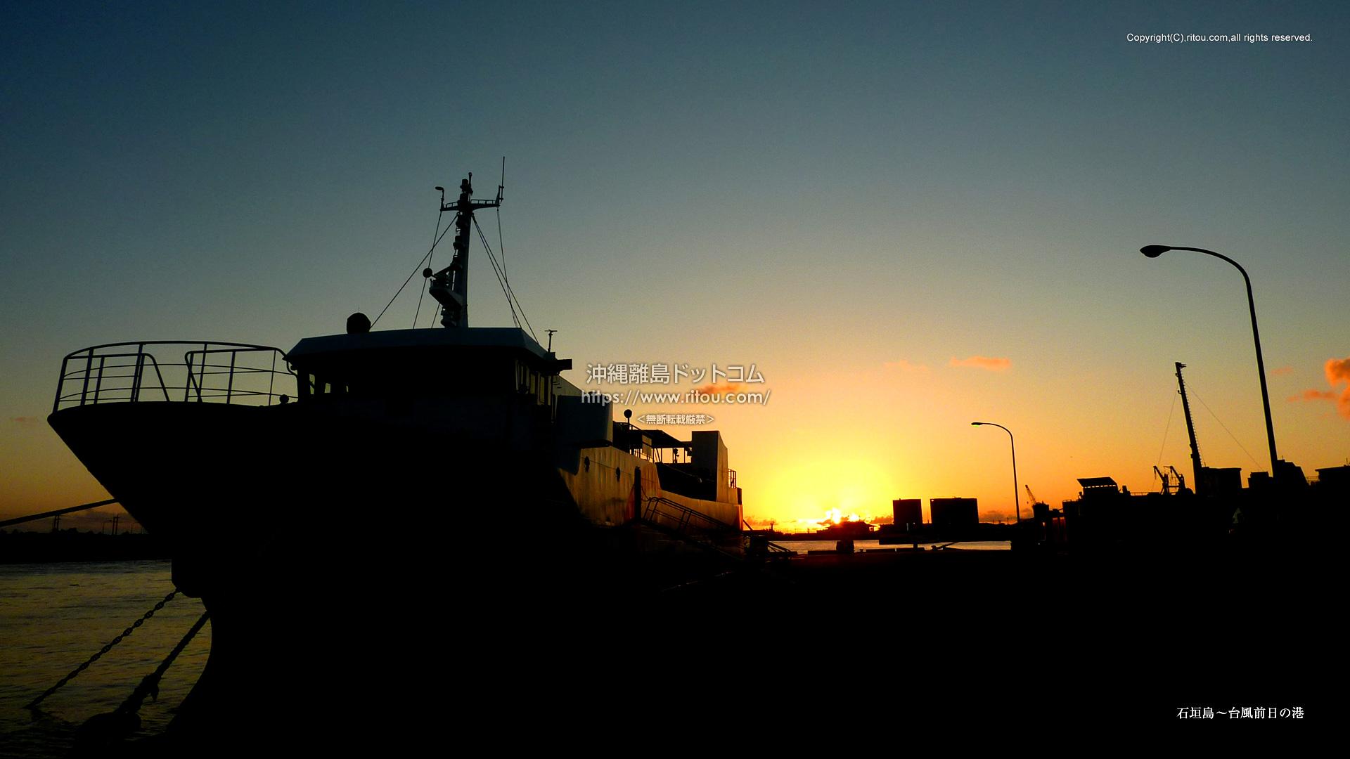 石垣島〜台風前日の港