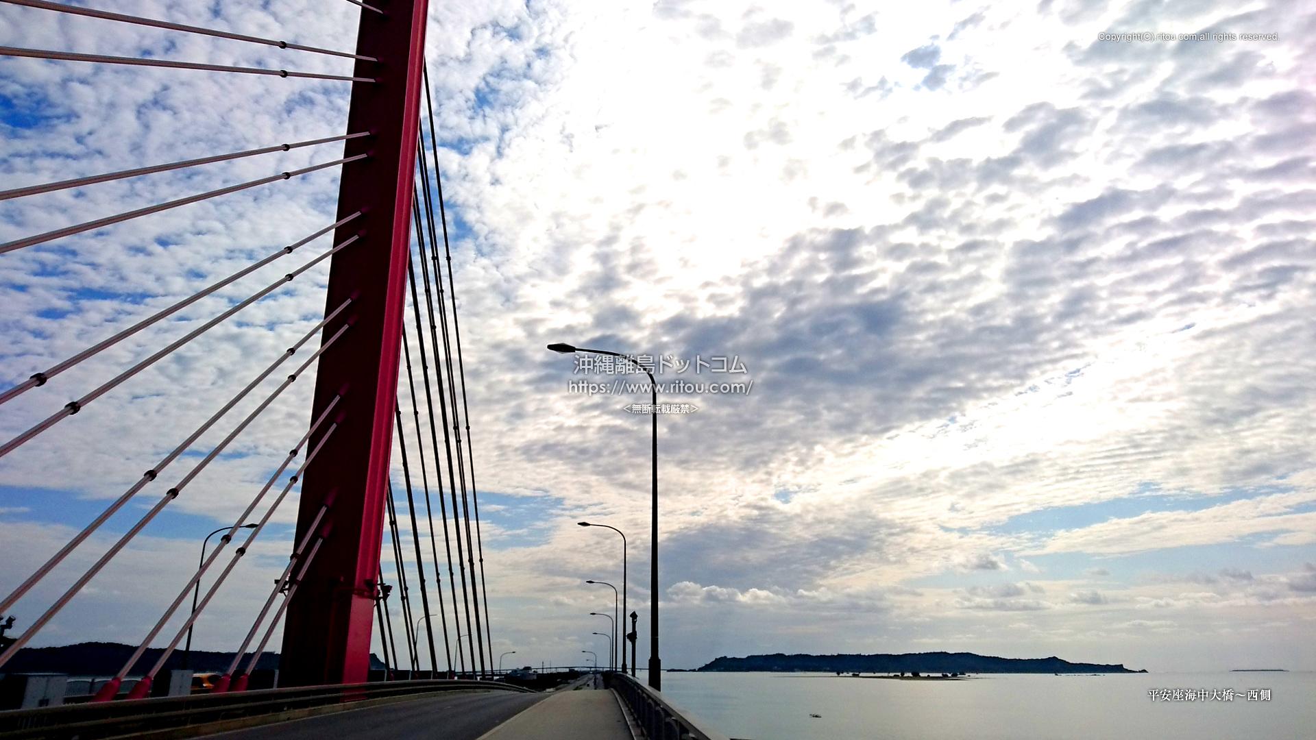 平安座海中大橋〜西側