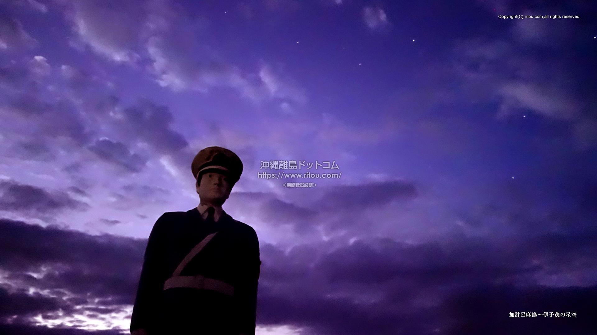 加計呂麻島〜伊子茂の星空