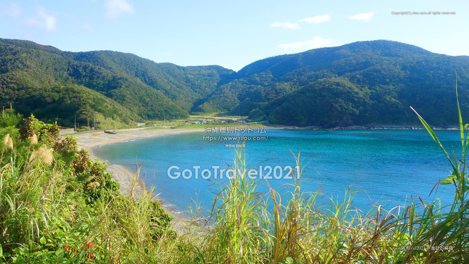 GotoTravel2021〜加計呂麻島