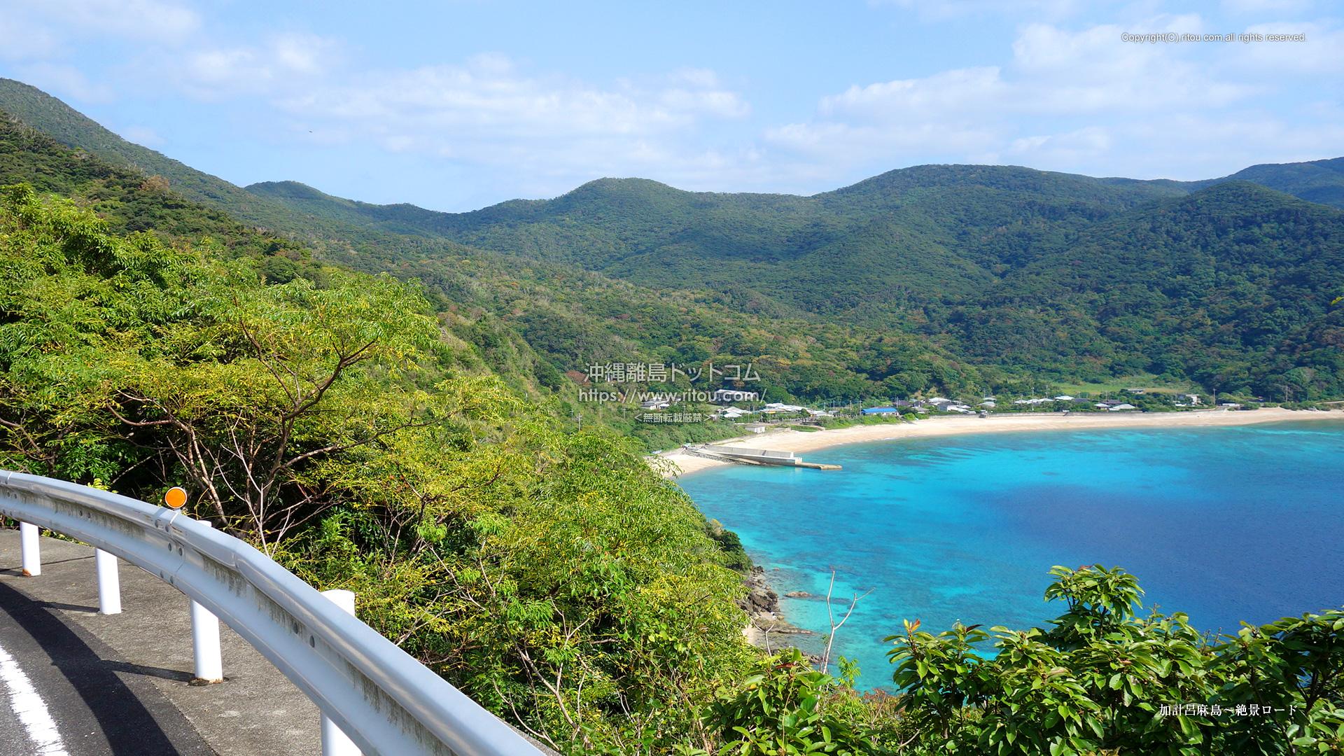 加計呂麻島〜絶景ロード