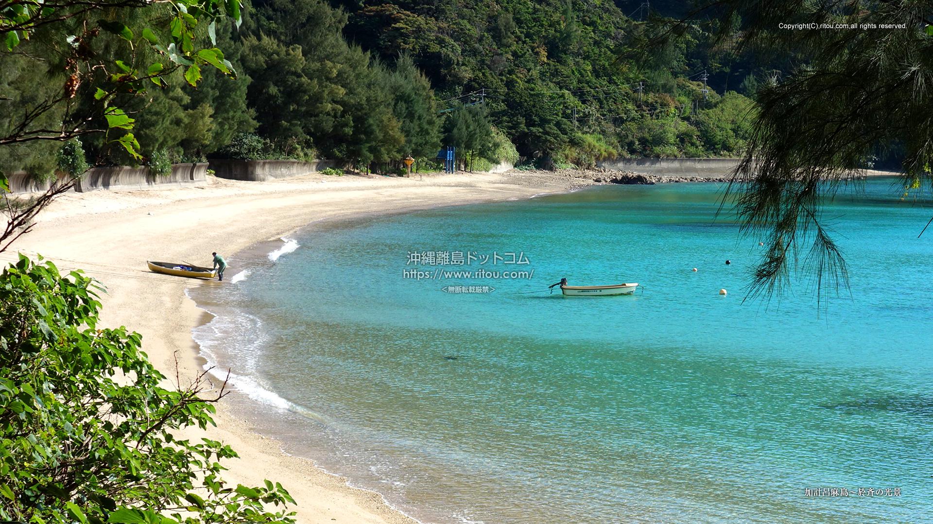 加計呂麻島〜於斉の光景