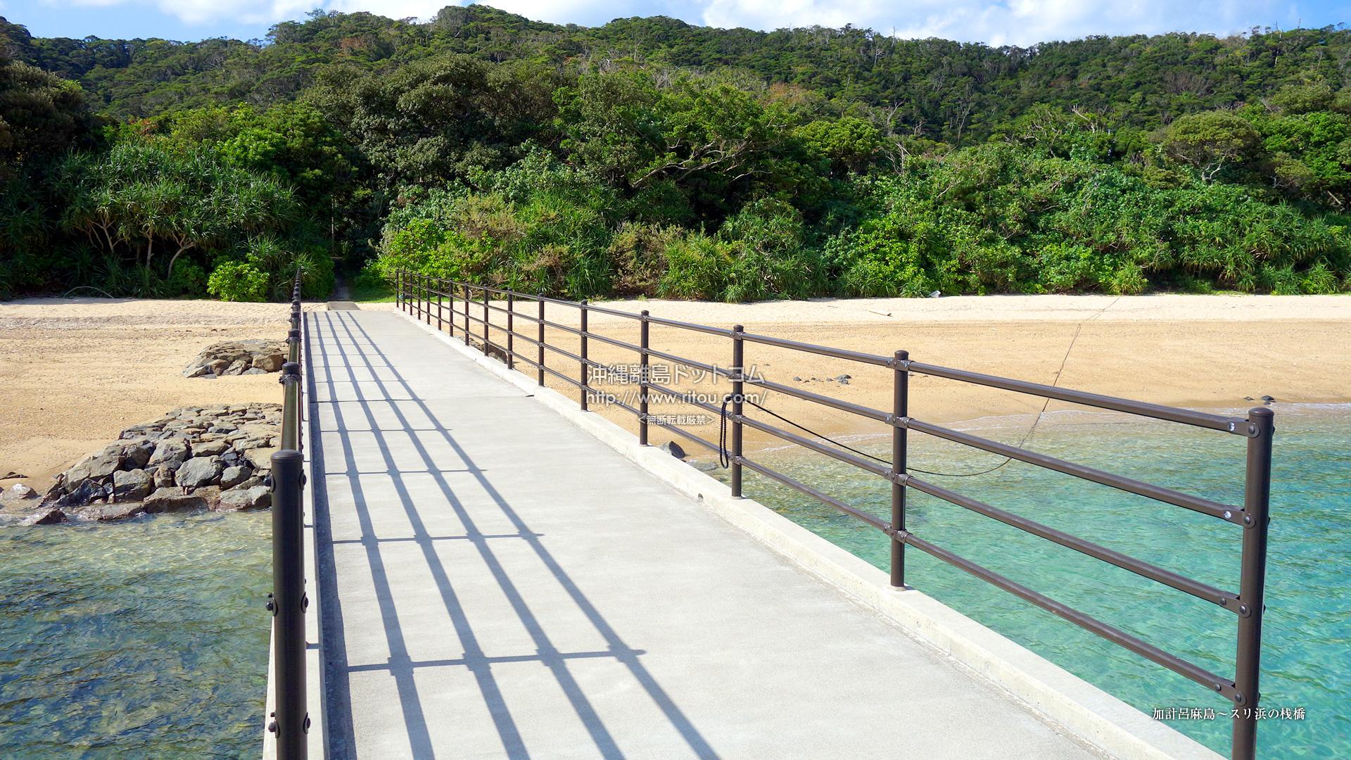 加計呂麻島〜スリ浜の桟橋
