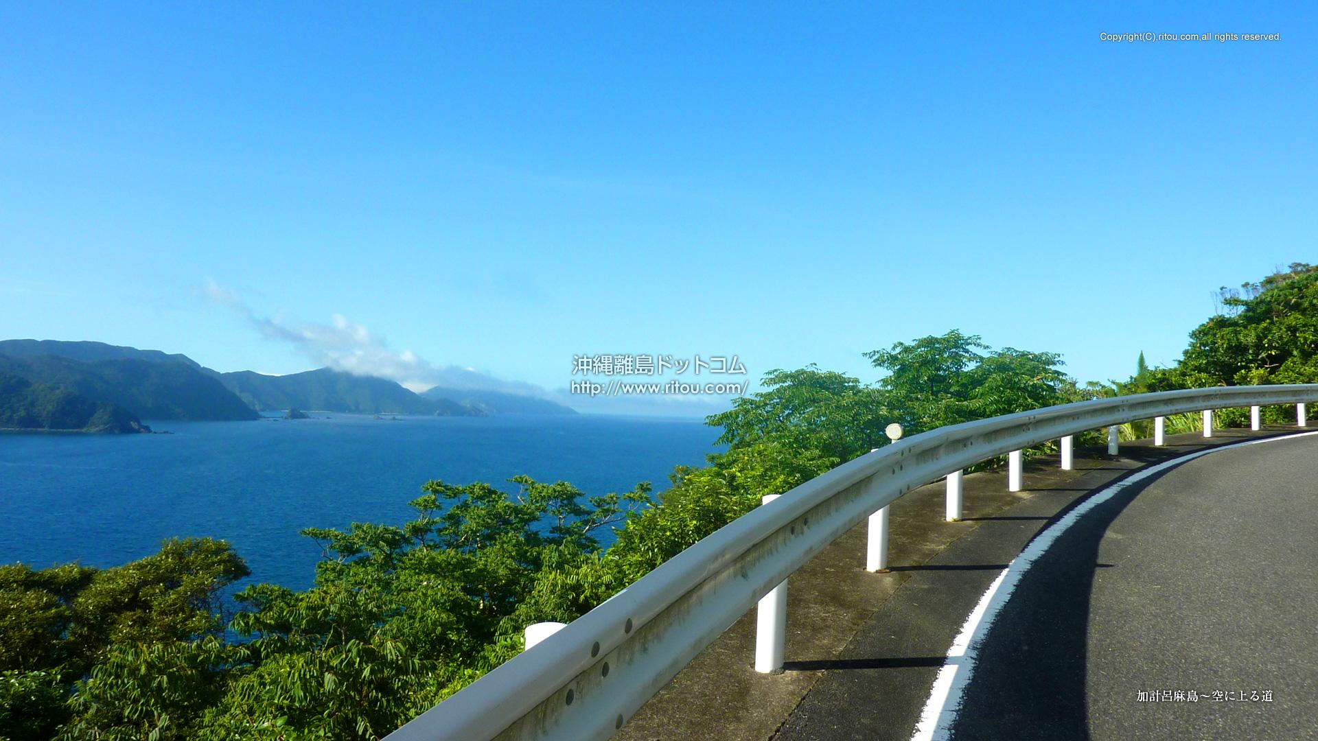 加計呂麻島〜空に上る道