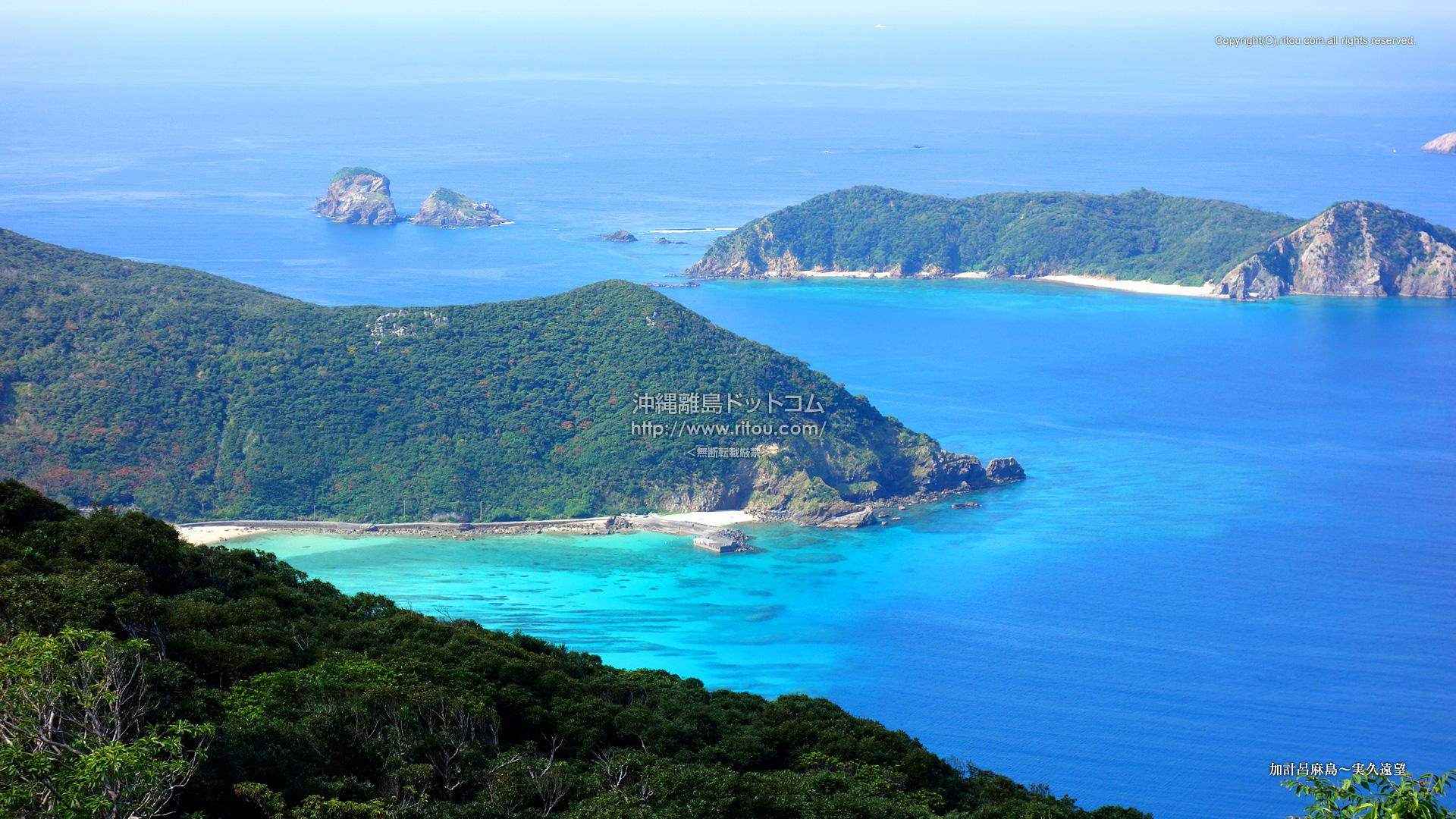 加計呂麻島〜実久遠望
