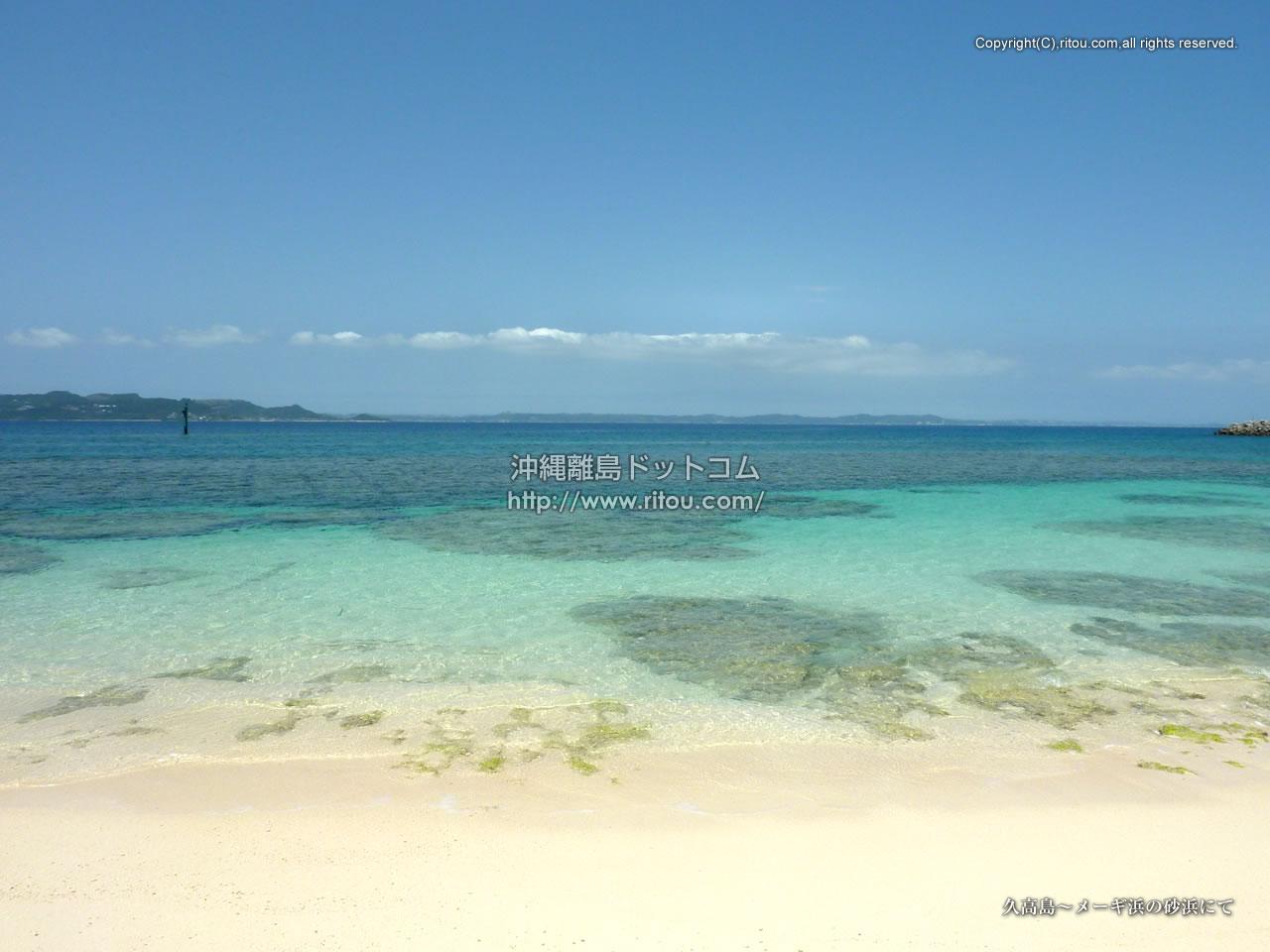 久高島〜メーギ浜の砂浜にて