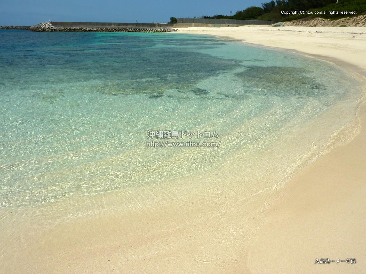 久高島〜メーギ浜