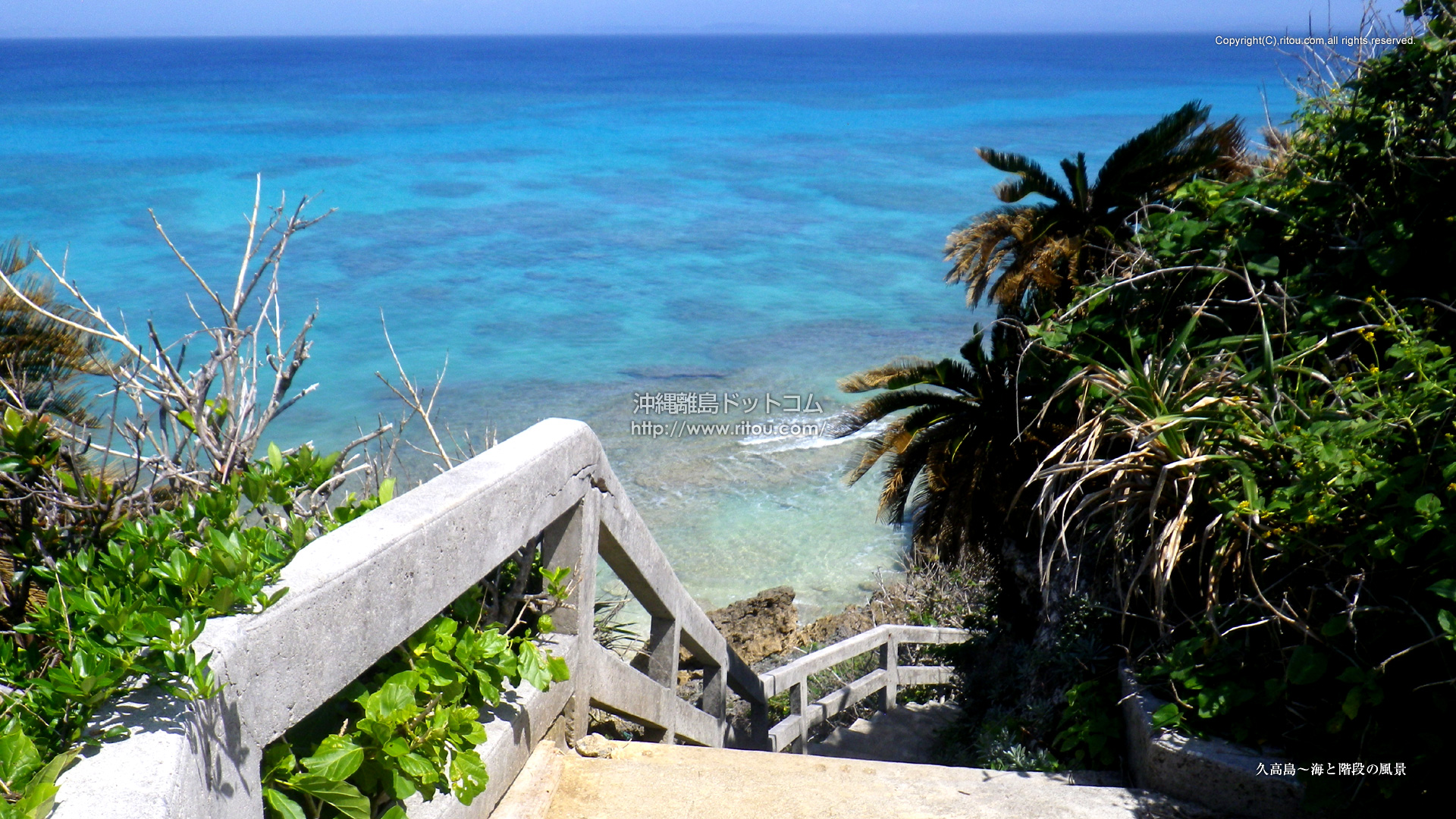 久高島〜海と階段の風景