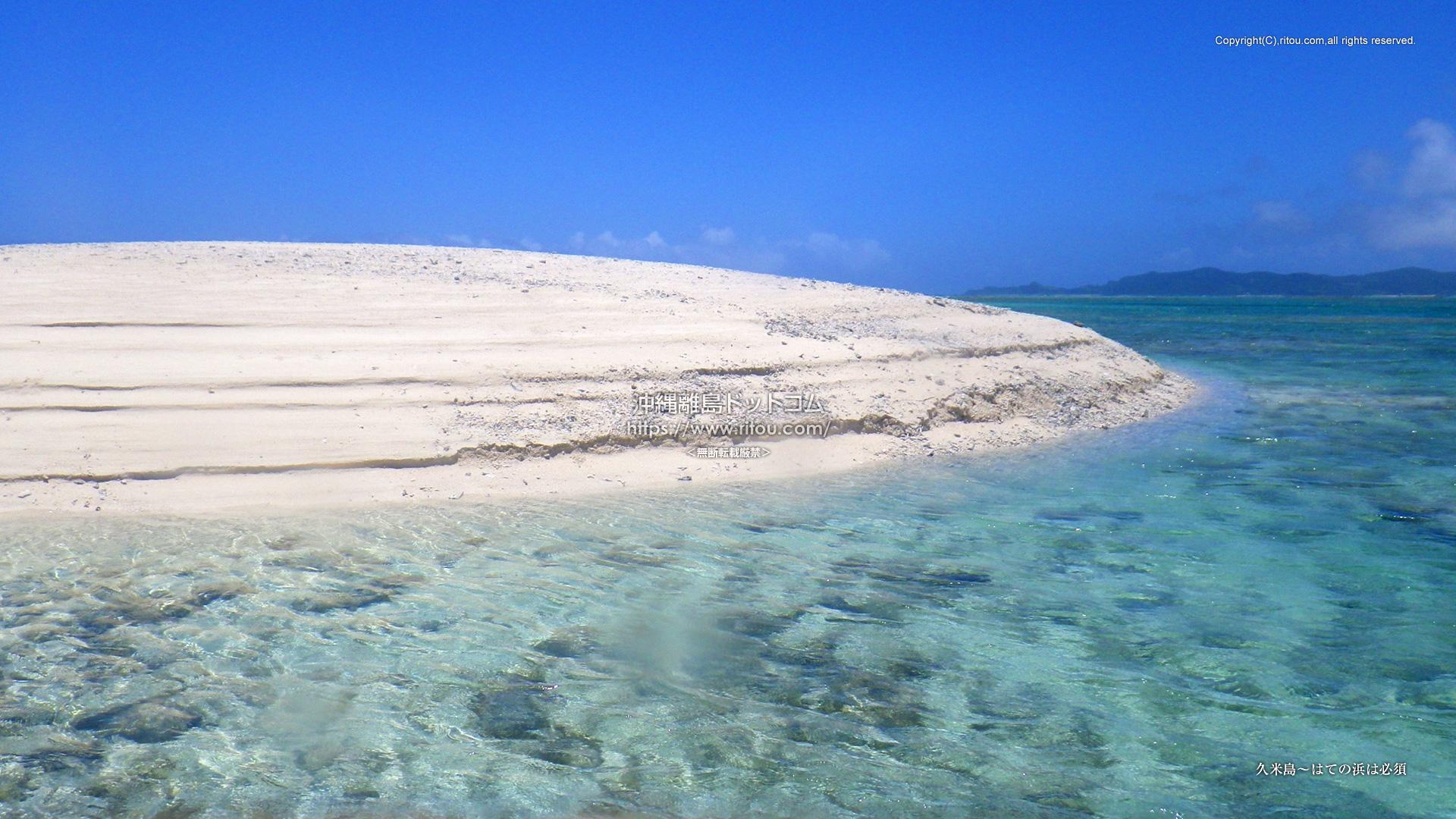 久米島〜はての浜は必須