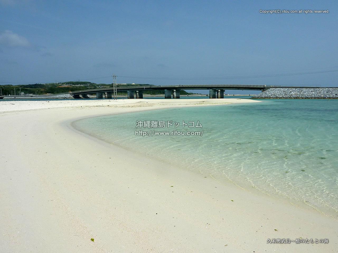 久米奥武島〜橋のたもとの海